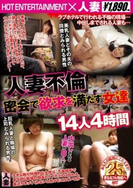 SHE-246 - Girls 14 People Four Hours To Satisfy The Desire In The Married Woman Affair Secret Meeting - Hot Entertainment