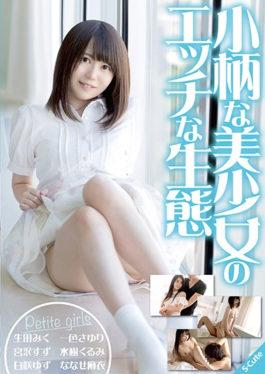 SQTE-194 - Horny Ecology Of Small Petite Girls  - S-cute