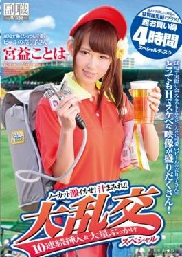 SDSI-036 - It Salesgirls Miya Gains Of Very Cute Beer Work In The Stadium Is Not Uncut Super Squid!Juice Covered! !Gangbang 10 Consecutive Insertion & Mass Topped Special A Special Omnibus Plus Of Four Works That Appeared In The Past!Super Bargain 4 Hour Special Disk - SOD Create