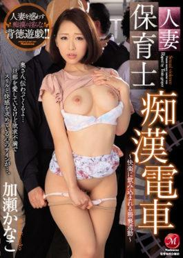 JUY-322 - Married Nursery Nurse Morality Train   An Obscene Commuter Swallowed By Pleasure   Kase Kanako - Madonna
