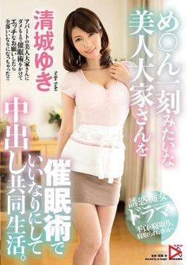 HOMA-021 - Im Going To Make A Nice Guy Like A Moment Nice Guy With Hypnotism And A Vaginal Cum Shot. Yuki Kiyono - h.m.p DORAMA