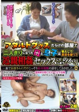 MEKO-08 - Adult Goods Full Of Mother And Son Became Alone With In The Room Is Really Beating Contraindicated Whether Resulting In Incest Sex? Ive Been Talking Of Only Secretly Success Fees To Mom In The Back.04 - Senta-birejji