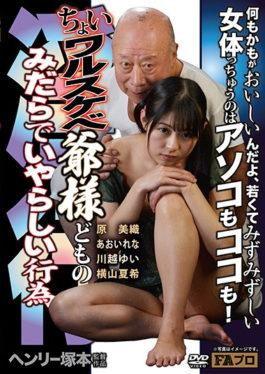 HTMS-106 - Henry Tsukamoto Chaired Walsu Keba It A Naughty Act In The Sluts - FA Pro . Platinum