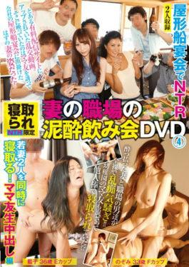 AKID-044 - NTL Wife  Workplace Drunk Drinking Party At Bedtime Limited Private Houseboat Banquet DVD 4 Young Wife 2 People At The Same Time!Mom Friends Inside Creation Editing Aiko 36 Years Old E Cup Nozomi 33 Years Old F Cup - Omochikaeri / Mousozoku
