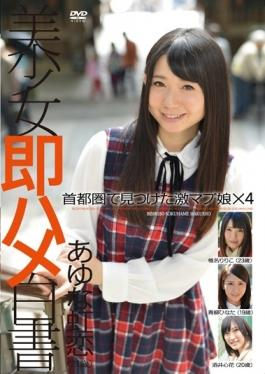 SHL-044 - Pretty Immediately Saddle White Paper 44 - Prestige