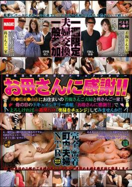 IML-013 - Heisei Japan Couple Exchange Documentary Thanks To Mother! ! Saito Prefecture East Wakatsuki-san Living In Mountain City The Couple And Mr. Hiiragi Family!Documentary Program On Mother Day Thanks To Mom !!Why Do Not You Try Changing your Wife Only For A Week If It Okay! ! - Prestige