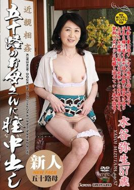 AED-148 - Yayoi Mizutani Sneaks Into The Vagina To A Mother Of Incestuous Fifty Tracks - Ruby