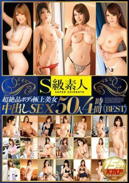 SUPA-248 - Super Exquisite Body Supreme Beautiful Cum Shot SEX 50 People 4 Hours BEST - S Kyuu Shirouto