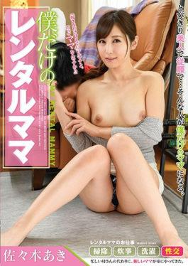 GVG-596 - My Only Rental Mother Aki Sasaki - Glory Quest