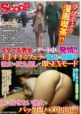 SCPX-122 - Manga Cafe Than Love Hotel! !Estrus Men And Women Are Ponds In The Date! !Boyfriend To Blow Too Good Is Dozing She Does Not Put Out An Immediate SEX Mode Voice In The Buttocks Bare Out Her Back Immediately Saddle In! ! - K.M.Produce