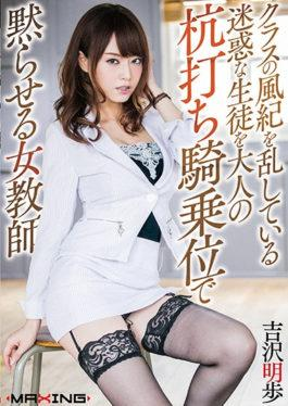 MXGS-986 - This Female Teacher Will Punish Any Student Who Disturbs The Morals Of Her Classroom With Adult Cowgirl Punishment Yoshizawa Akiho - MAXING