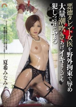 SORA-109 - The Unscrupulous Talent Woman Doctor Continue Committing Also Like Crazy Mass Squirting Fried Alive Humiliated In The Field Restraint Do Natsuki South - Yama To Sora