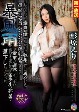 MOND-068 - Even Though Society Human Pheromone Steamy Tits Aunt Cousin That My Virginity Was Reunited A Few Years In The Grave, Sugihara Collar That I Had To Beat The Brush In A Hotel Room The Train Had To Stay Would Be Suspended Service In Storm - Takara Eizou