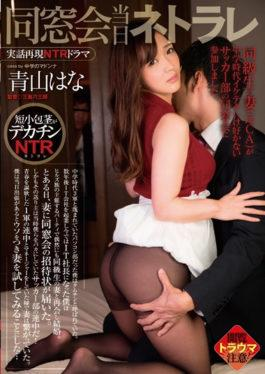 TRUM-003 - NTR Drama Alumni Association On The Day Today Classmate Wife former CA Participated In An Alumni Association Of The Iketeta Soccer Club Who Was Not In Junior High School. Aoyama Hana - Tsukuzuku Onna Wa Tsurai Yo