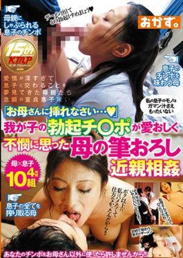 OKAX-275 - Put It In Your Mother … ? My Child Erection Chi Po Love And Carelessly Thought Of My Mother Brush Incest Incest Incest - K.M.Produce