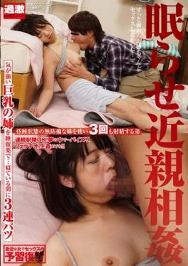 NHDTA-820 - Triplicate While Incest Mind Is With Sleeping Pills  Sleeping Sister Of Strong Busty Slept Patsu - Natural High
