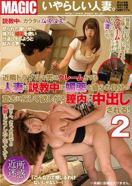 TEM-064 - A Married Woman Who Complains To A Man With Neighborhood Troubles Is Caught In A Vagina That Is Filled With Aphrodisiacs During Preaching And Contrary To Own Will!2 - Prestige