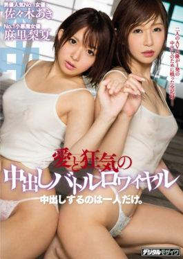 HNDS-054 - Cum Inside Out Love And Madness Battle Royale Akira Sasaki Pear Summer - Honnaka