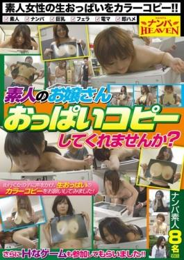 NANX-082 - Why Not Me Miss Tits Copy Of The Amateur? - K.M.Produce