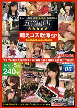 FIV-006 -  Five Star Ch Moe Cos Flexible Sp 0 0 Cute Pretty Cosplay Daughter Is Ridiculed With That Hands Gashi! - Prestige
