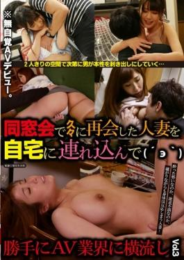 FAA-120 - In Tsurekon A Married Woman Who Reunited After A Long Time At The Reunion At Home (э `) Diversion To Arbitrarily AV Industry Vol.3 - F & A