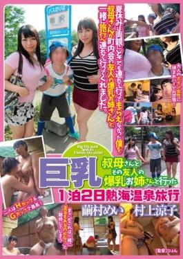 BSY-009 - Big Tits Aunt And Two Days And One Night Atami Hot Spring Trip Was Carried Out With The Friends Of Big Tits Sister - Glory Quest