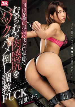 SSNI-031 - Stolen Freedom And Piercing Meaty Buttocks In A State Where Resistance Can Not Be Resisted Training FUCK Hoshino Nami - S1 NO.1 STYLE
