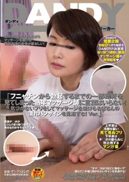 DANDY-506 - Words In Middle Age Masseuse Had A Look At The Whole Story Until The Erection From Funyachin Do Not Need!Do Not Miss The Wet Bread Sign Aunt To Continue Massage And Pretend Not To Notice!Ver.  - Dandy