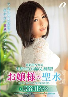 XVSR-259 - Girls With Beautiful Girls Incontinence SEX Leaking Ban !Lady Holy Water Nagano Hasegawa - MAX-A