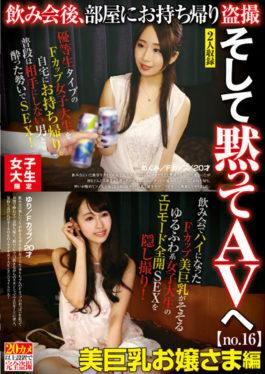AKID-045 - Female College Limited Drinking Party,Take It Home And Take Voyeur And Silence To The AV No.16 Big Breasts Lady Megumi Megumi / F Cup / 20 Years Old Yuria / F Cup / 20 Years Old - Omochikaeri / Mousozoku