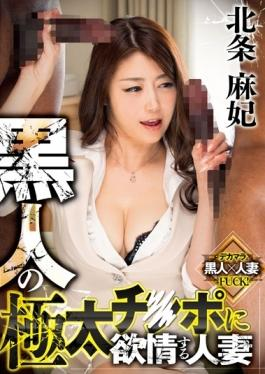 GVG-240 - Married Hojo Asahi That Lust In Black Thick Chi Po - Glory Quest