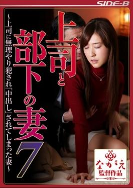 NSPS-468 - His Wife Was Forcibly Committed To The Boss And His Wife, 7-boss Of Subordinatesve Been Pies – Kannami Multi Ichihana - Nagae Sutairu