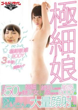 GDTM-202 - Dirty Uncle Of Metamorphosis Mass Facial With screaming While Feeling Scary Sensation BODY Of [Garatan] ultra Fine Girl With Waist 50 Cm! Rena Nagasawa - Golden Time
