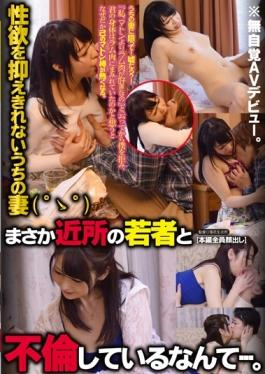 FAA-093 - Wife Of Uncontrollable Sexual Desire (゜゜ °) No Way Nante Have Affair With Neighbors Of The Young People . - F & A