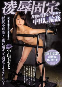 PRED-008 - Intense Insult Fix The Beautiful Woman Who Can Not Move And Violently Gang Rape Uchaki Chisato - Premium