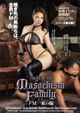 JUY-337 - Masako Oda Of The M Family - Madonna