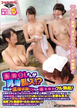 GDHH-081 - Drunk OL Is A Man Hot Water Break!Masui Full Erection With OL Naked Round Looking Mixed Bath!Mr. OL Who Drunk With Liquor Came In Suddenly Into The Man Hot Water Suddenly!Moreover,Only Super Beauties!I Try Not To Hide The Body So See Them All!Misunderstanding As Mixed Bathing!On The Contrary I Am Trying To Get Out Of Sorry … - Golden Time