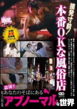 OTOM-008 - Business Trip!Super Back Expedition Series Abnormal World Caught On The Verge In Your Side!Production OK A Sex Shop - Star Paradise