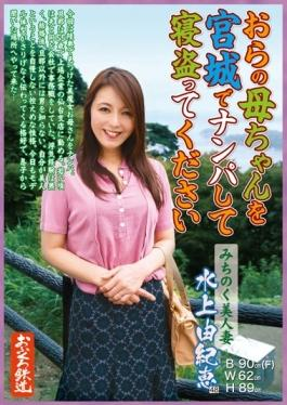 OFKU-017 - Please Take Sleeping In Nampa Woven Of Mom In Miyagi Michinoku Beautiful Wife Water Yukie - Star Paradise