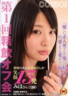HAWA-066 - 15 Shots Mihos In Nurse Who Friendly Amateur Wife Is A First-time Seiin Off Meeting Charm Who Drink Regrettable Love Than My Husband These Sperm Smile (27 Years Old) - Kosumosu Eizou
