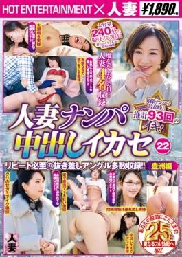 SHE-309 - Capitalize 22 TOYOSU Ed Out In The Married Woman Nampa - Hot Entertainment