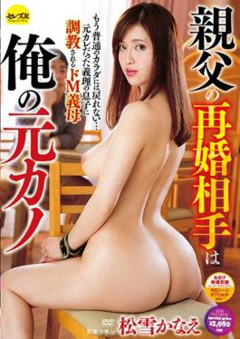 CESD-439 - My Father Remarriage Partner Is My Ex-kano Matsuyuki - Serebu No Tomo
