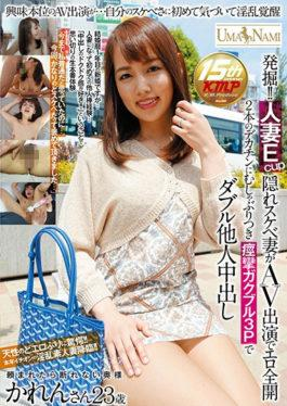 UMSO-156 - Excavation! !Married Woman Ecup Hidden Skewered Wife With Eroticism In AV Appearance Double Sucking With Congenital Spasm And Cockpit Gakuburu 3P Double If Others Are Asked To Submit Inside Others Mr. Karen 23 Years Old - K.M.Produce