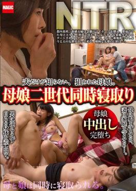 IML-011 - Mother And Daughter Two Generations At The Same Time - Prestige