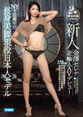 IPX-042 - Long Body Legs Active In NY Japanese Model Kanazawa Serena Reverse Import AV Debut - IDEA POCKET