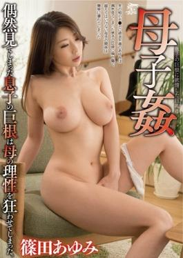 GVG-299 - Busty Mother Ayumi Shinoda Who Lust To Mother And Child Fucking Son Of Cock - Glory Quest
