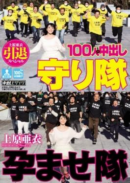 HNDS-048 - Uehara Ai Retired Special Put 100 People In × Conceived To Protect Corps Corps - Honnaka