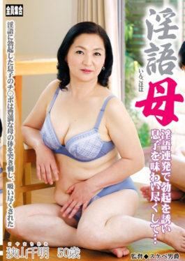 TANK-05 - Invite Erection In Dirty Mother Dirty Volley And Exhausted Taste The Son … Sayama Chiaki - Senta-birejji