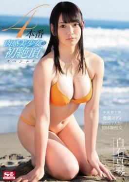 SNIS-663 - 4 First Climax Special Makoto Shiraishi Of Production Nikkan Pretty - S1 NO.1 STYLE