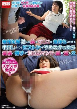 NHDTB-029 - My Sister Mother Who Forced Her To Forcibly Pleasantly Squeeze Out The Piston But If She Did Not Stop Bubbling With Love Juice And Sperm Bubbling Man Juice Dripping 2 - Natural High